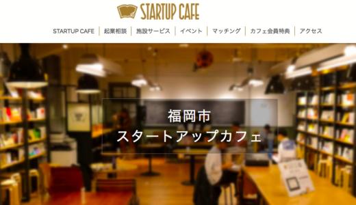 福岡市スタートアップカフェが作業に最高【電源WIFI完備・無料】