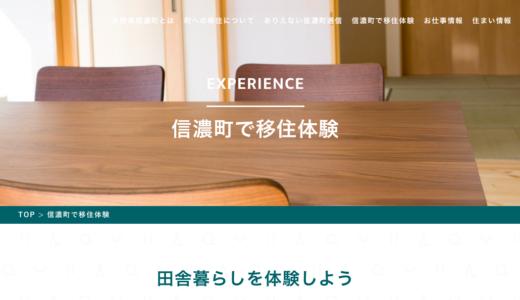 長野の移住体験おすすめ。行ってきます【6泊まで無料。信濃町】